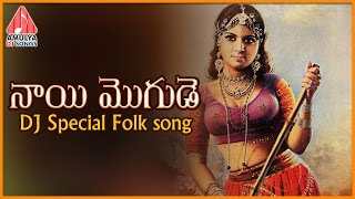 Nai Mogude Telugu DJ Song | Telangana Special | Amulya Dj Songs