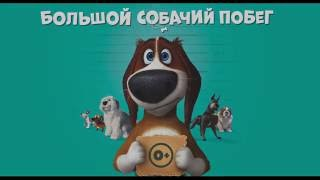 Большой собачий побег - русский трейлер 2016