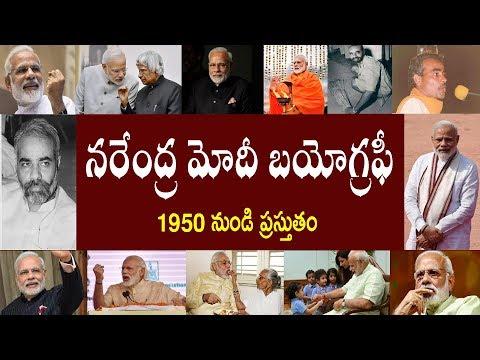 నరేంద్ర మోదీ బయోగ్రఫీ  | Biography of Narendra Modi | Narendra Modi Real Story