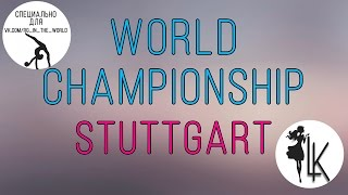 World Championship||Чемпионат Мира