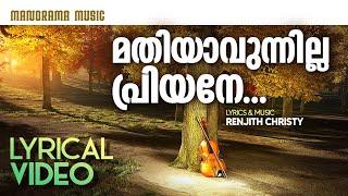 Christian Lyrical Video   Mathiyavunnilla Priyane   Steven Samuel Devassy   Renjith Christy