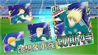 Captain Tsubasa Dream Team 德國四子 球員分析 足球小將 奮戰夢幻隊