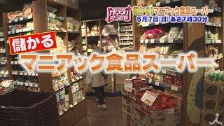 儲かるマニアック食品スーパーを大特集! 小倉優子も絶賛!? 5/7(日)『がっちりマンデー!!』【TBS】 小倉優子 動画 4