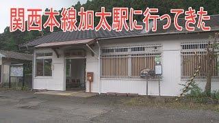 【駅に行って来た】関西本線加太駅 関西鉄道の遺構が残る駅