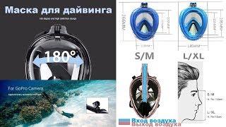 видео Подводная дайвинг маска для экшн камеры (Diver Mask) купить в интернет-магазине, цена, отзывы, характеристики Подводная дайвинг маска для экшн камеры (Diver Mask)