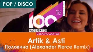 Artik & Asti - Половина (Alexander Pierce Remix) [100% Made For You]