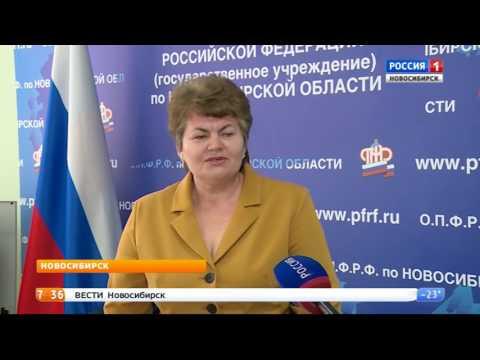 В Новосибирске изменится график выплаты