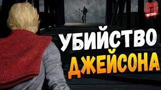 КАК УБИТЬ ДЖЕЙСОНА ВУРХИЗА? ТОПОВЫЙ ЧИТ ДЛЯ ПЯТНИЦЫ 13! - Friday the 13th