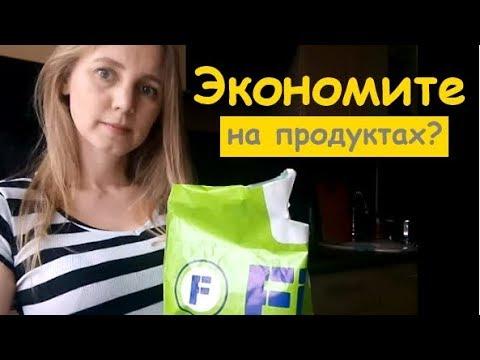 ФИКС ПРАЙС продукты: что из этого можно есть? Продукты из Фикс Прайс отзывы