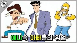 애니속 아빠들의 놀라운 스펙! /