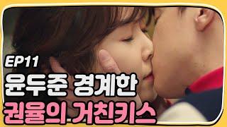 Video Let's Eat 2 Gwon Yool's 'tough kiss' raising his guard towards Yoon Du-jun Let's Eat 2 Ep11 download MP3, 3GP, MP4, WEBM, AVI, FLV April 2018