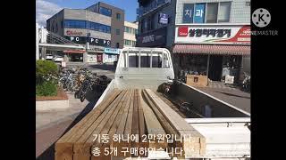 흔들의자(그네) 제작영상입니다.~^^♥