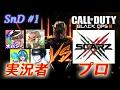 【COD:BO3】〜ゲーム実況者 vs プロゲーマー『SCARZ』 SnD#1〜【オパシ:事務所企画第1弾】