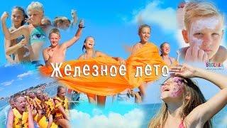 видео Отдых в детском лагере на берегу Черного моря