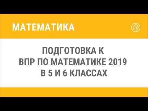 Подготовка к ВПР по математике 2019 в 5 и 6 классах