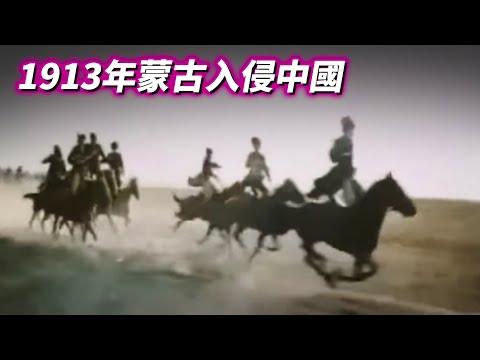 彈丸爆男!蒙古共產黨總部的淪陷!