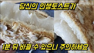 설빙 인절미 토스트를 집에서 만들어냅니다 Korean …