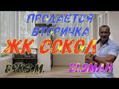 Вторичка (трешка), центр Сочи. ЖК Сокол . 89кв.м. ремонт, техника, мебель - Цена  21.5млн.