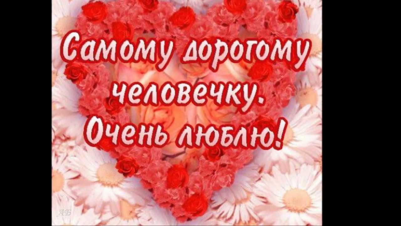 Картинка ты мой самый дорогой и любимый