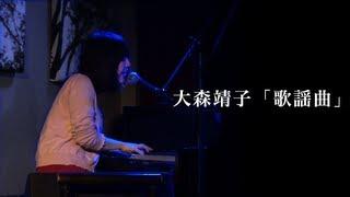 大森靖子(おおもりせいこ) 公式ページ http://oomoriseiko.info Twitt...