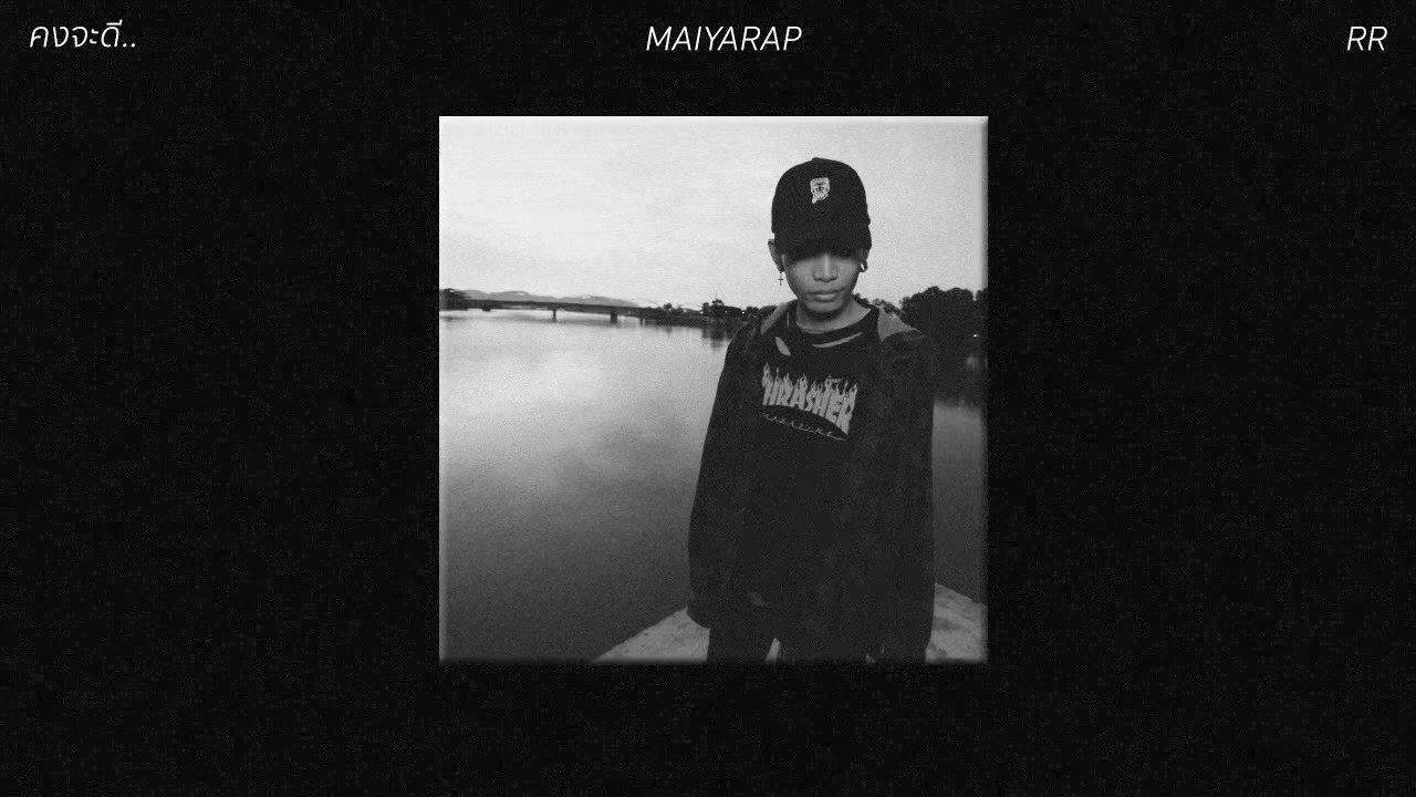 MAIYARAP - คงจะดี(D) mixtape