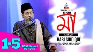 Maa - Mone Boro Jala - Bari Siddiqui Music Video