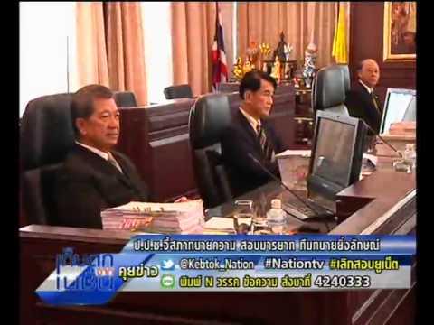 Nation channel : ป.ป.ช. จี้สภาทนายฯสอบมารยาท ทีมทนายยิ่งลักษณ์ 2/5/2557