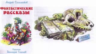 Андрей Саломатов  Фантастические рассказы  Урок истории