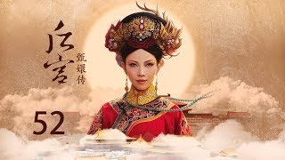 甄嬛传 52 | Empresses in the Palace 52 高清