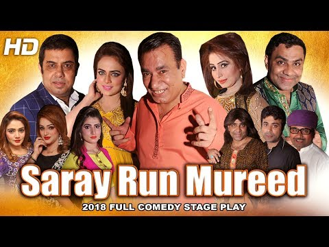 SARAY RUN MUREED (2018 Full) - Nasir Chinyoti, Naseem Vicky & Sobia Khan - New Drama - HI-TECH MUSIC