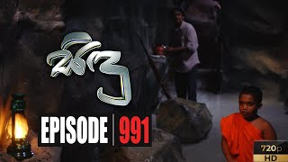 Sidu | Episode 991 28th May 2020 Thumbnail