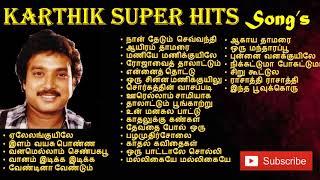 Karthik Hits   Karthik Songs   Ilayaraja Hits Songs   Ilayarja 80s 90s Hits   SPB Hits