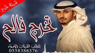 شيلة تخرج عسكري باسم فالح فقط  2021 معلق النجمه الغراء فهد االعيباني حماسيه فخم