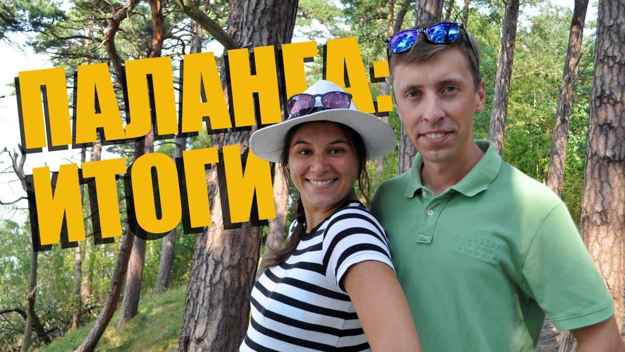 Подводим итоги нашей поездки в Палангу! Стоит ли ехать отдыхать в Прибалтику?