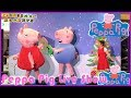 Peppa Pig Live Show - Christmas Wonderland