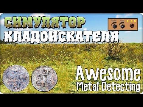 Прохождение Awesome Metal Detecting. СИМУЛЯТОР КЛАДОИСКАТЕЛЯ [1080p 60fps]
