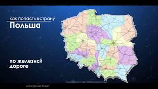 Самое интересное о Польше