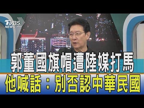 【少康觀點】郭董國旗帽遭陸媒打馬 他喊話:別否認中華民國