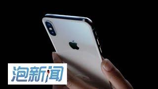 13/09: iPhone 8 vs iPhone X   哪款更值得买?