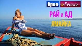Орел и решка. Рай и Ад - Райская Ямайка (1080p HD)