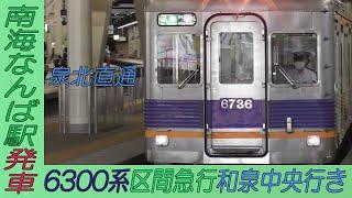 6300系区間急行和泉中央行き 南海なんば駅発車!