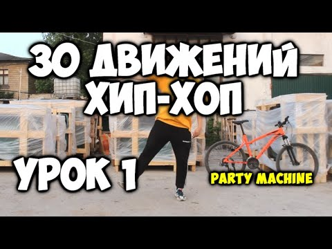 Как научиться танцевать хип хоп видеоурок