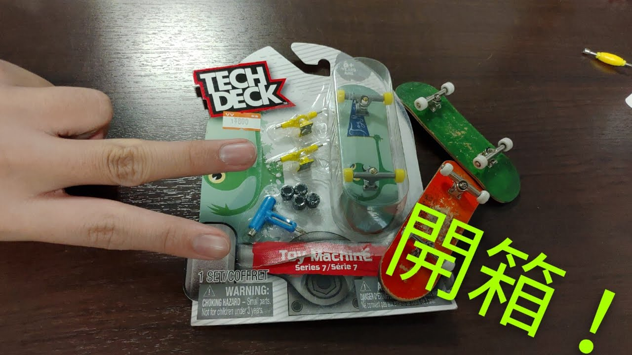 【手指滑板】Techdeck開箱試玩!Fingerboarding unboxing - YouTube
