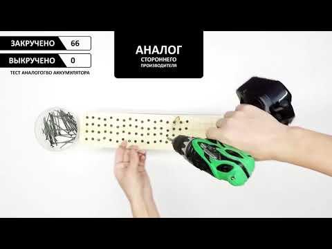 Тест ni-cd и li-ion аккумуляторов для шуруповерта Hitachi