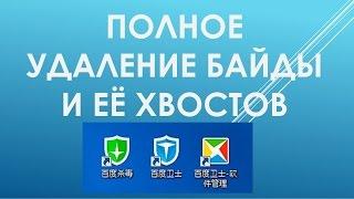 видео Как удалить китайский антивирус Baidu