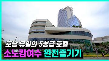 소노캄 여수 1박 2일 브이로그 여수 주변 여행지 소개