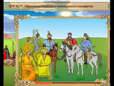 Образование Казахского ханства