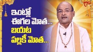 ఇంట్లో ఈగల మోత.. బయట పల్లకీ మోత   Dr. Garikapati Narasimha Rao   TeluguOne