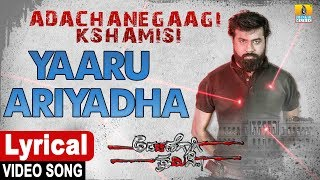 Yaaru Ariyadha Lyrical Song | Adachanegaagi Kshamisi New Kannada Movie | Jhankar Music