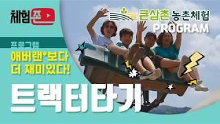 [체험존] 큰삼촌농촌체험 프로그램 - 트랙터타기 (놀이…